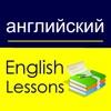 English Study for Russian - Учить английский