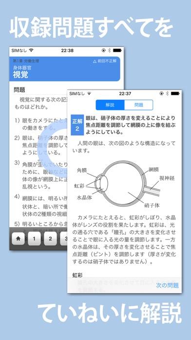 衛生管理者 第1種・第2種 一問一答問題集 screenshot1