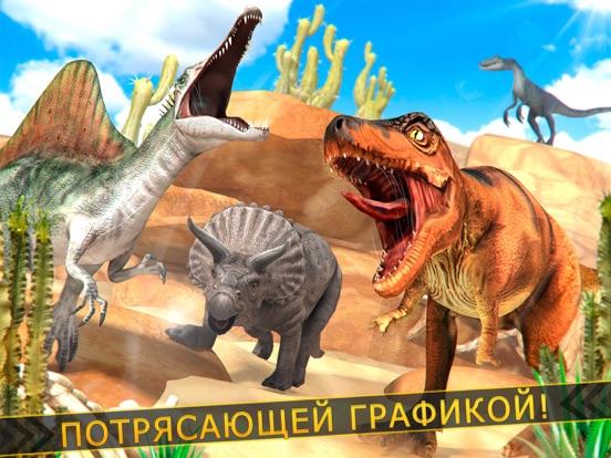Динозавр Симулятор Игры Для Детей для iPad