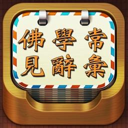 精品佛教辭典-佛學常見辭彙