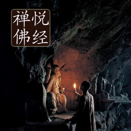 佛经佛学书籍36册[简繁]