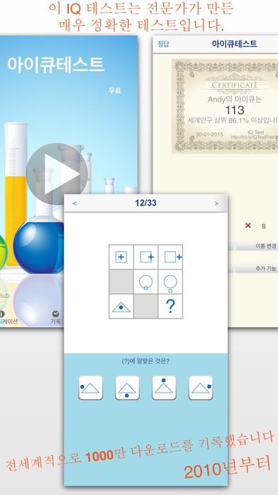 다운로드 클래식 IQ 테스트 Android 용