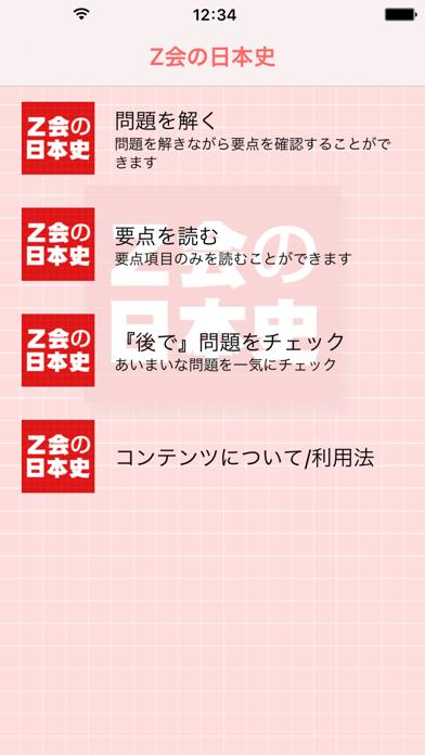 Z会の日本史のおすすめ画像3