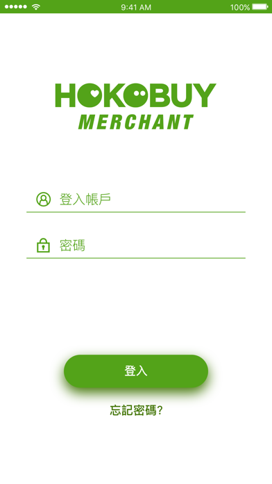 HoKoBuy Merchant屏幕截圖1