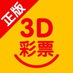 福彩3D助手-手机投注中国福彩3D选号器