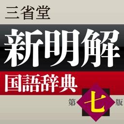 新明解国語辞典 第七版【三省堂】(ONESWING)