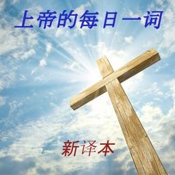 上帝的每日一词 新译本