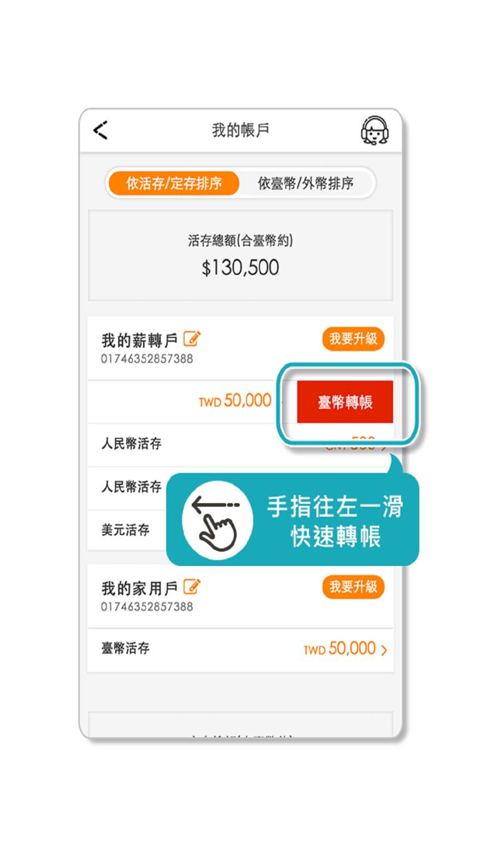 王道銀行 O-Bank Screenshot