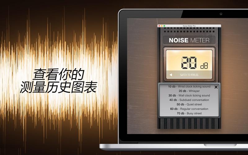 噪音计应用 for Mac