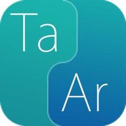 Tamil Arabic Dictionary