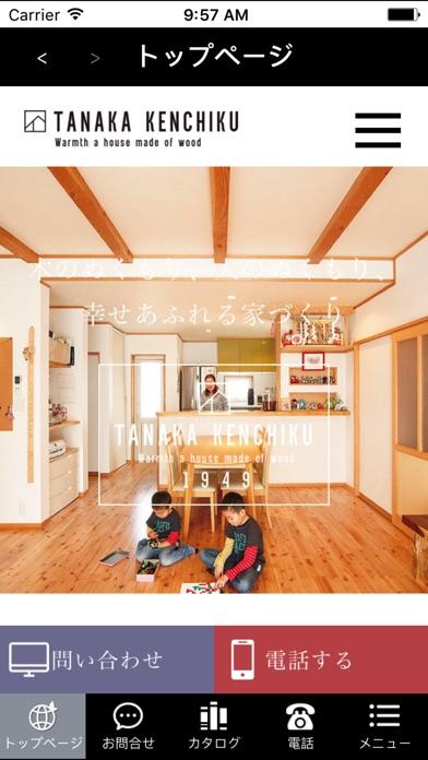 田中建築株式会社のスクリーンショット1