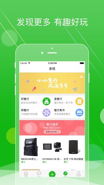 飞蟹 - 闲置物品分享社区 screenshot-4