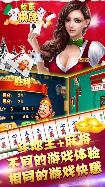 四川麻将游戏大师争霸赛 screenshot-3