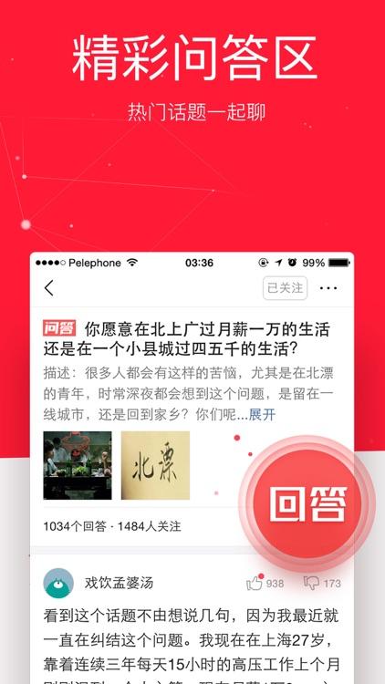 今日头条 - 热点新闻资讯、娱乐视频 screenshot-4