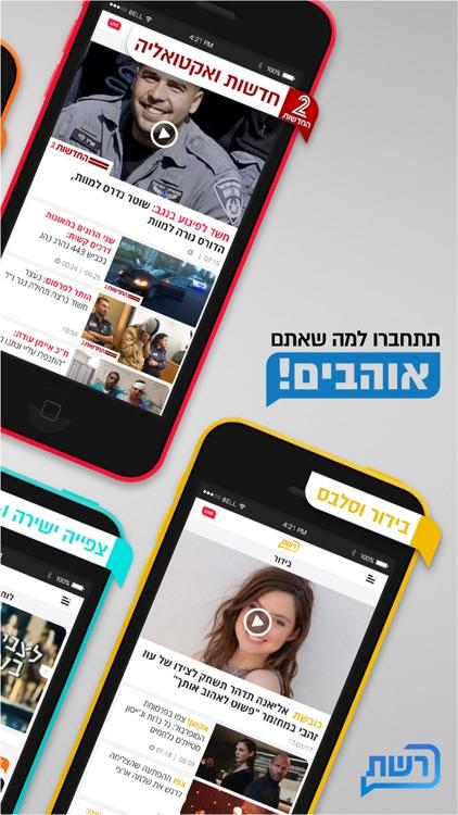 רשת screenshot-4