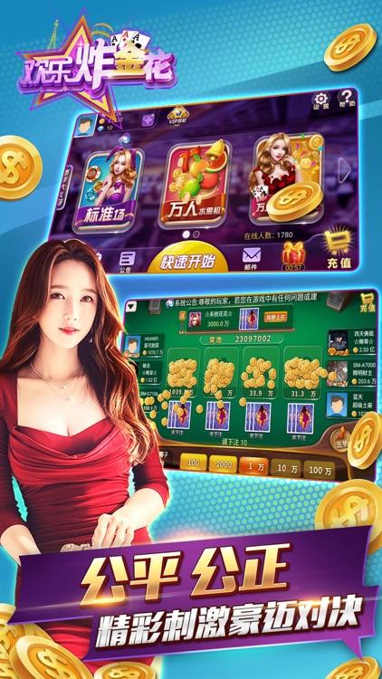 欢乐炸金花-真人疯狂炸金花欢乐版 screenshot-3
