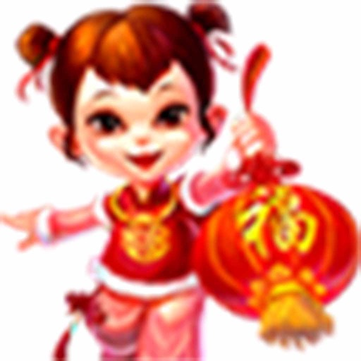 春节文化 free software for iPhone and iPad