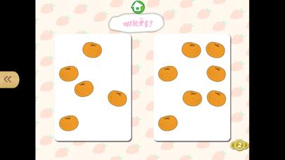 宝宝最爱的数学思维脑力游戏-幼儿学比较 screenshot three