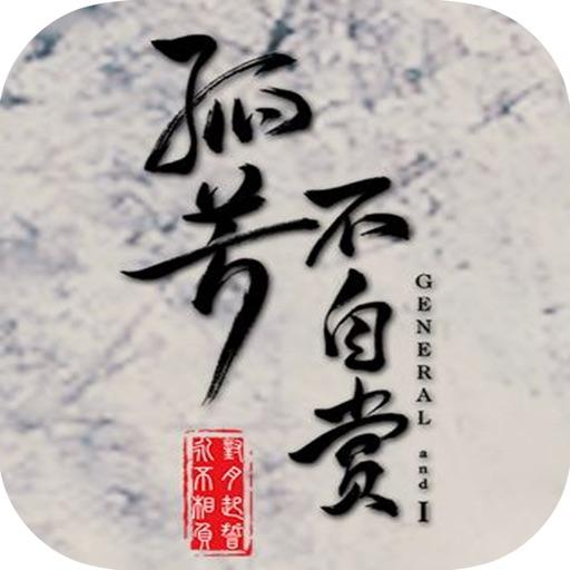 电视剧小说精选:孤芳不自赏