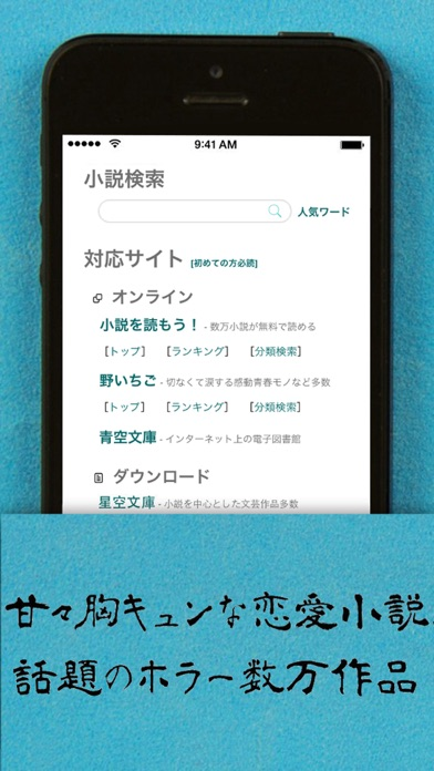 携帯小説⑩ - 最強の電子書籍リーダー ScreenShot1
