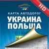 Украина, Польша. Карта автодорог.