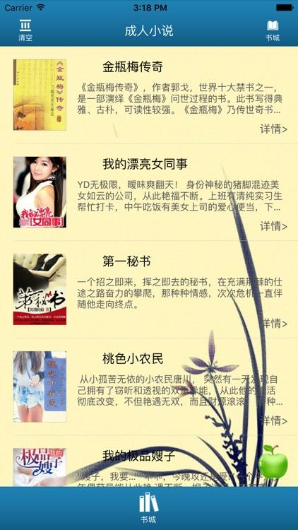 台湾成人黄色小说_成人xaoshuo_成人小说__ - www.qiqidown.com