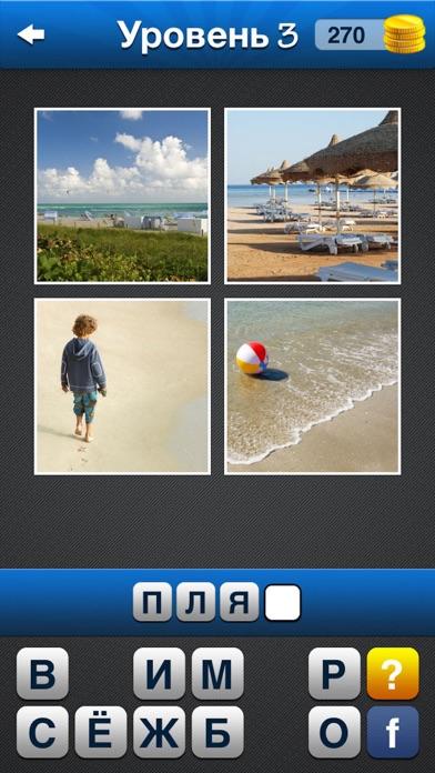 Найдите слово! ~ 4 фотки 1 слово, какое слово? Скриншоты5