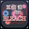 豆知識for BLEACH ~雑学クイズ~