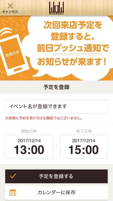 【津島市】来る度どんどん綺麗な髪にWOW HAIR公式アプリのスクリーンショット4