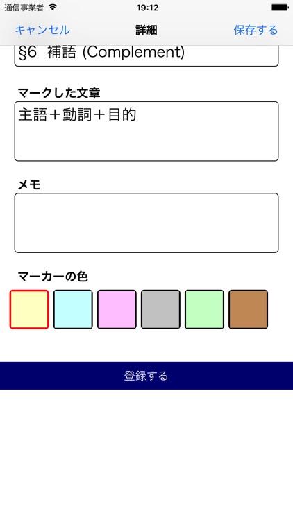 ロイヤル英文法改訂新版 screenshot-4
