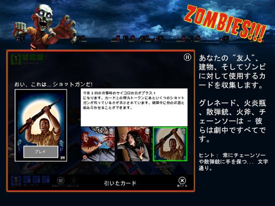 Zombies!!! ®のおすすめ画像2