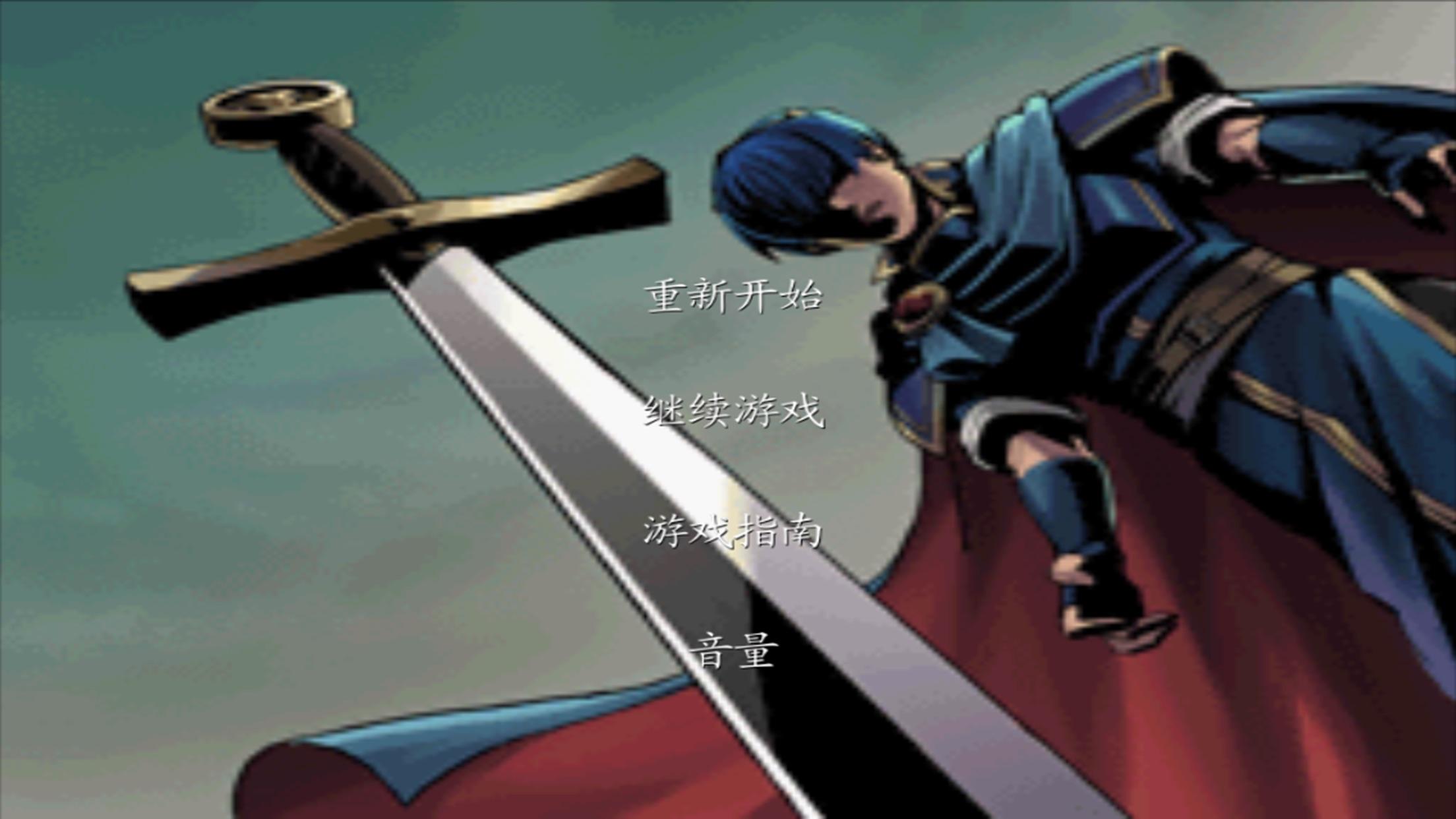圣火徽章外传之火焰纹章索非亚的复苏 Screenshot