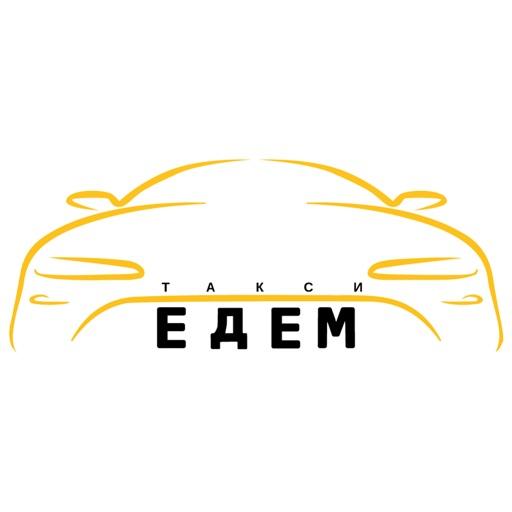 Такси Едем