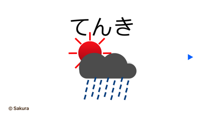 てんき weather  picture book