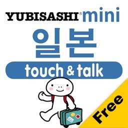 손가락으로 통하는 생생말 일본 mini touch&talk