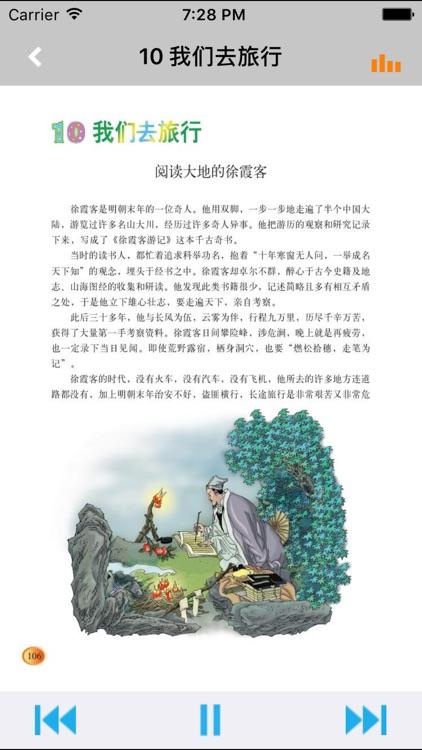 小学语文五年级下册北师大版 -中小学霸口袋学习助手 screenshot-4
