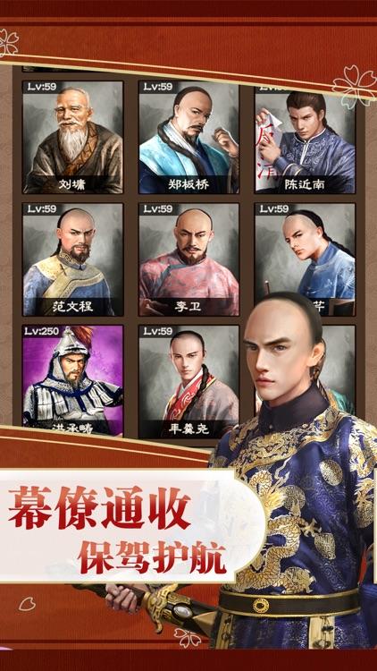 如意官场-今朝功成名就 screenshot-3