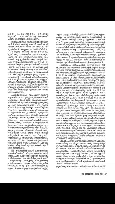 Disha - Campus Magazine screenshot 5