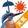 バードウェザー〜綺麗な野鳥と天気予報〜 - iPhoneアプリ