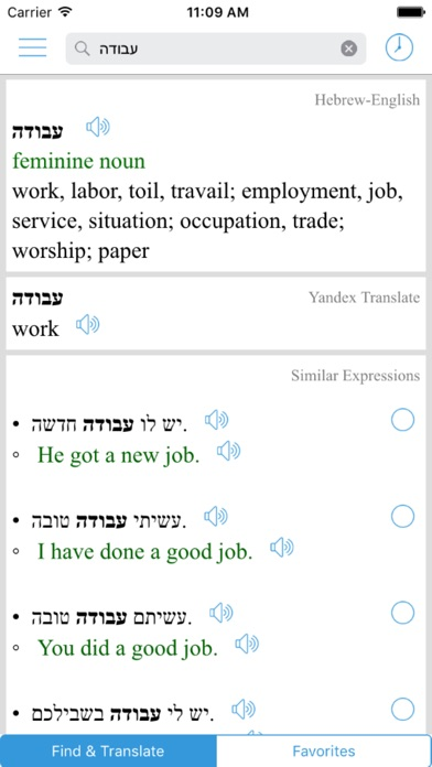 What does toda raba mean in hebrew
