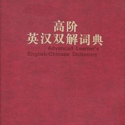 高阶英汉双解词典最新版
