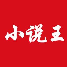 小说王(最新最全小说聚合阅读)