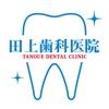熊本市東区で入れ歯や歯のクリーニングのことなら 田上歯科医院