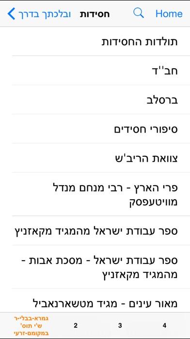 OnYourWay - ובלכתך בדרך - מאגר הספרים היהודי Screenshot 2
