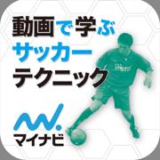 動画で学ぶサッカーテクニック