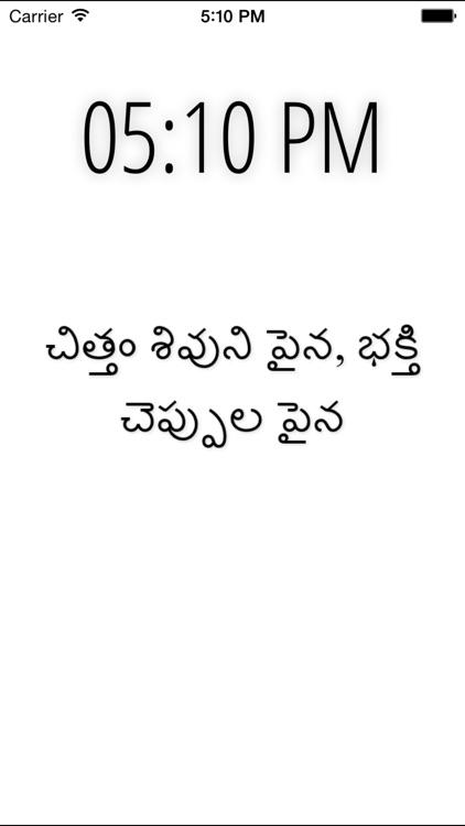 Telugu Proverbs