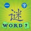 猜字谜之中国谜语大会