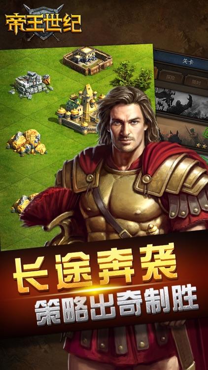 帝王世纪-经典再现策略战争开启 screenshot-3