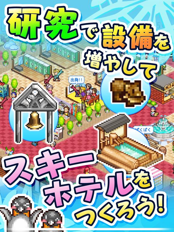 Screenshot #5 pour きらめきスキー白書