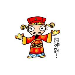 财神到贴纸,设计:wenpei